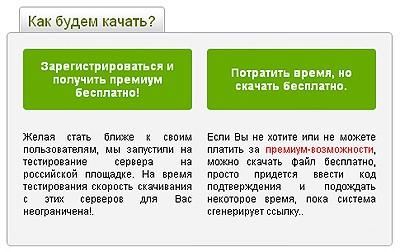 скачать с upload.com.ua