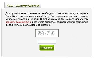 бесплатно скачать файл с upload