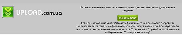 бесплатное скачивание с upload.com.ua