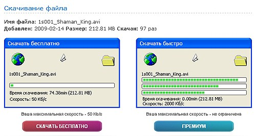 скачать файл с uploadbox