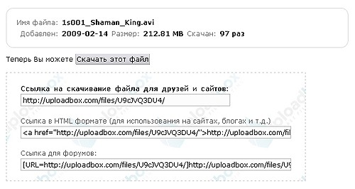 uploadbox скачаивание файла