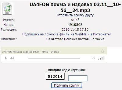 скачать файл с webfile