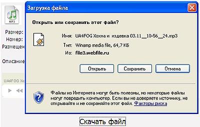 webfile скачать файл