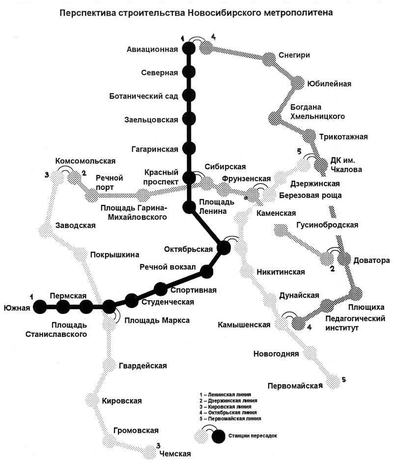 Перспектива развития метро г. Новосибирска