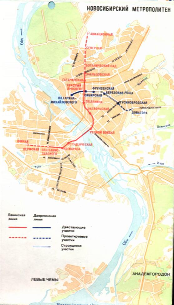 План метро г. Новосибирск